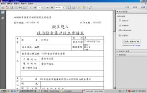 列印許可設立登記表